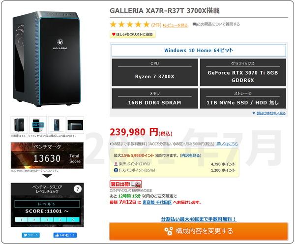 GALLERIA XA7R-R37T_price_2107