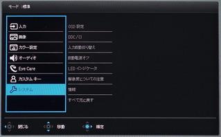 BenQ EX2780Q_OSD_menu_7_DxO