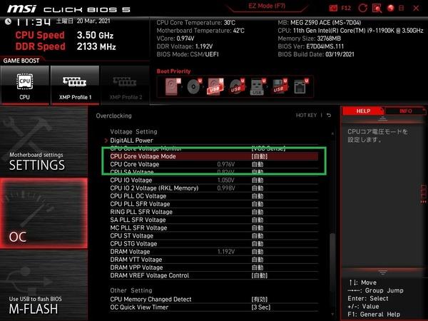 MSI MEG Z590 ACE_BIOS_OC_15