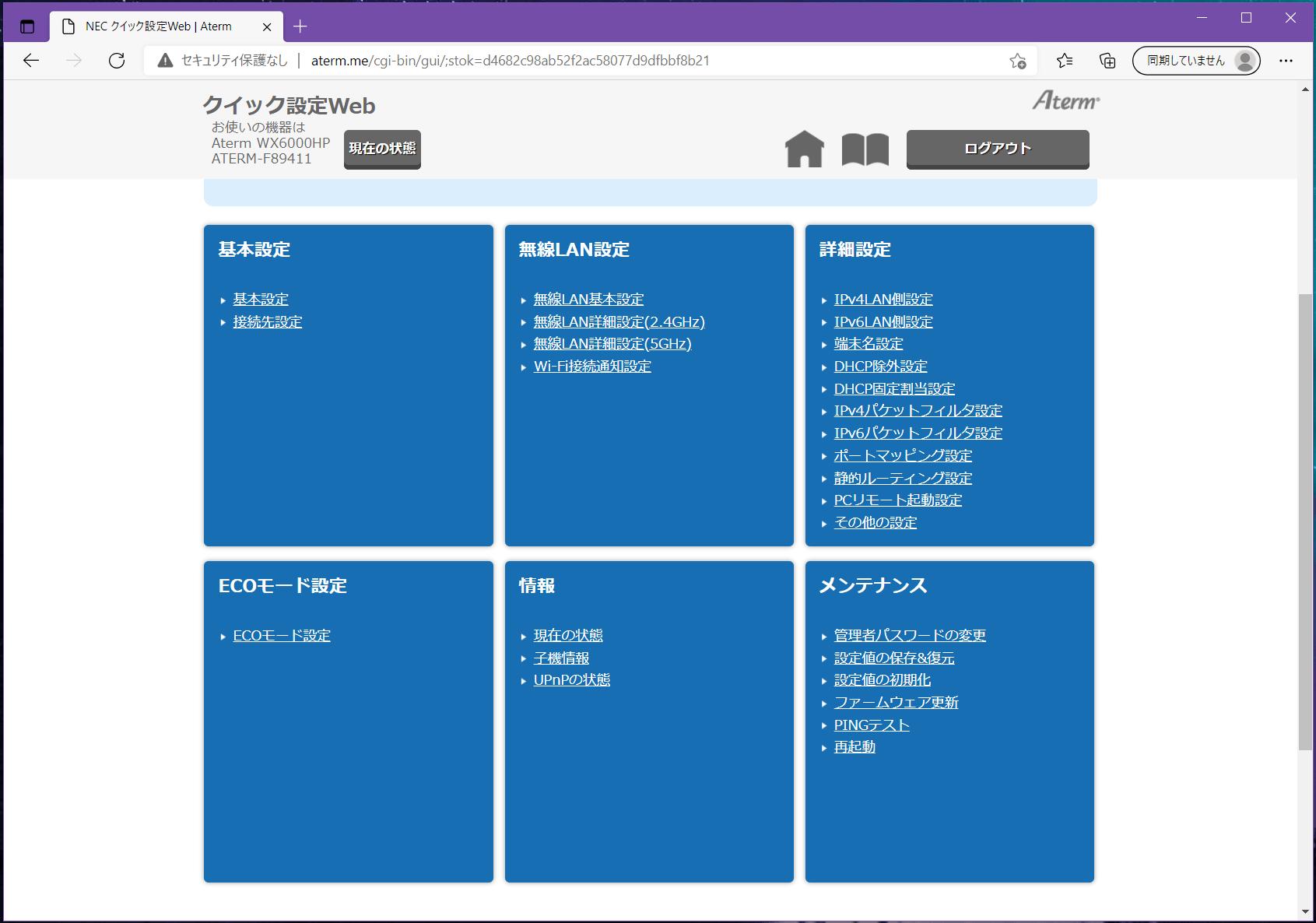 Aterm WX6000HP_settings_4