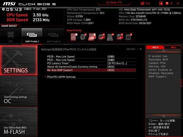 MSI MAG B560 TOMAHAWK WIFI_BIOS_Re-Size-BAR