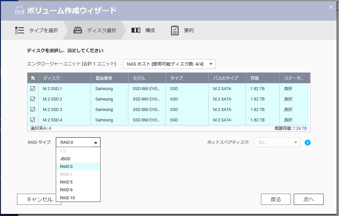 QNAP TBS-453DX_create-volume_5