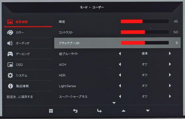 Acer Predator XB323QK NV_OSD_BlackBoost