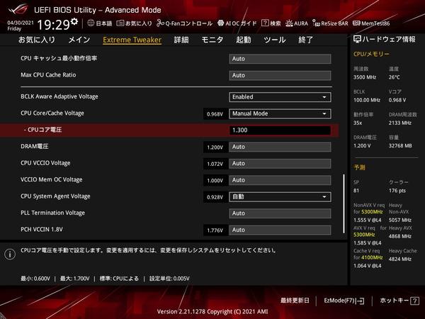 ASUS ROG MAXIMUS XIII APEX_BIOS_OC_15