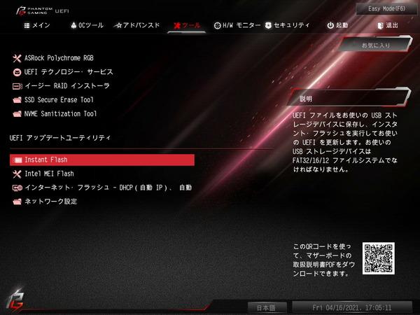 ASRock Z590 Phantom Gaming-ITXTB4_BIOS_6