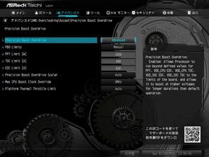 Ryzen Threadripper 3970X_BIOS_PBO (1)