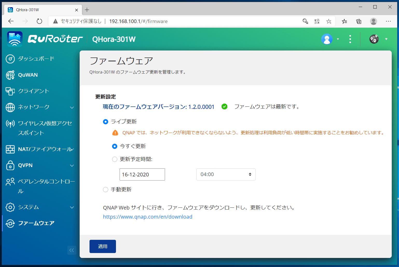 QNAP QHora-301W_setting_6-1_firmware