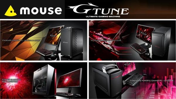 マウスコンピューター「G-Tune」のおすすめゲーミングBTO PCの選び方