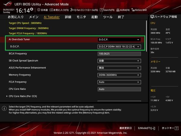 G-GEAR alpha GS7A-B204TWH_Memory_OC-XMP_BIOS