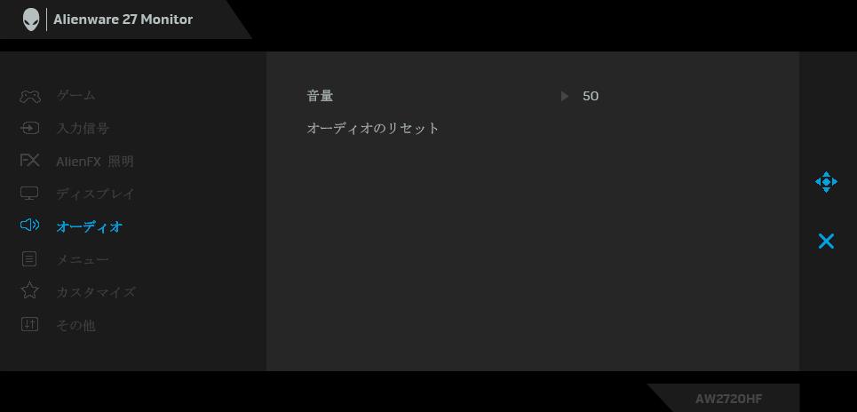 Alienware 27 AW2720HF_OSD_menu_5_Audio