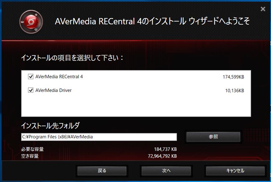 AVerMedia RECentral_2b