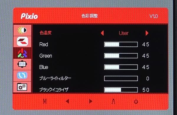 Pixio PX247_OSD_Color-temp