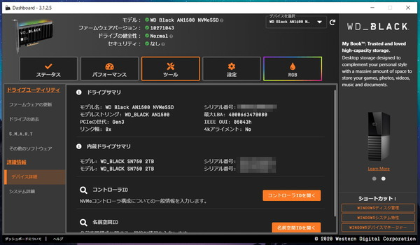 WD_BLACK AN1500_spec
