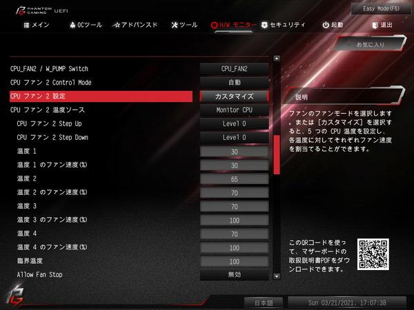 ASRock Z590 PG Velocita_BIOS_Fan_3