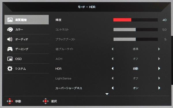 Acer Nitro XV282K KV review_04024_DxO