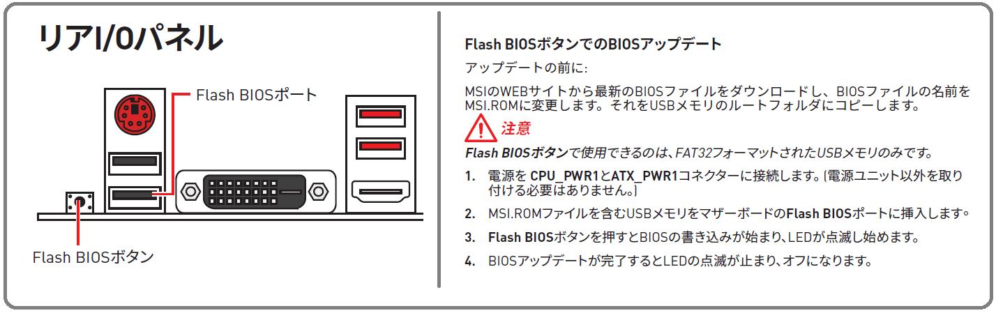 MSI_BIOS Flash