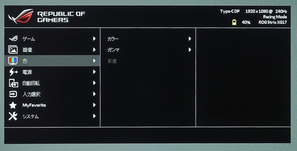 ASUS ROG Strix XG17AHPE_OSD_menu (3)