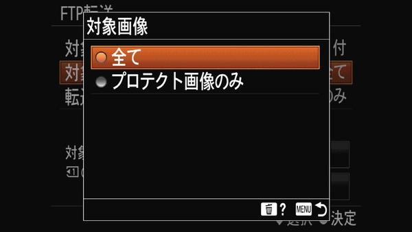 Sony α7_FTP_15