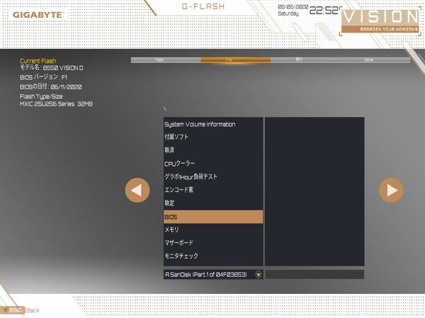 GIGABYTE B550 VISION D_BIOS_7
