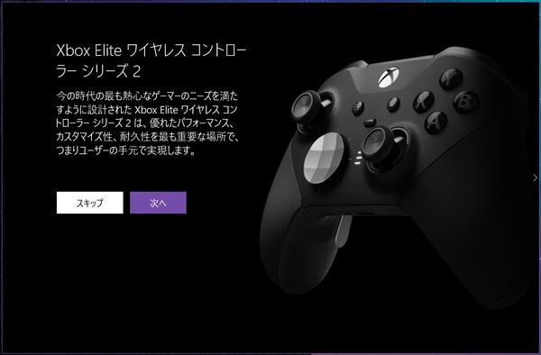 Xbox accessary_Elite2_guide (1)