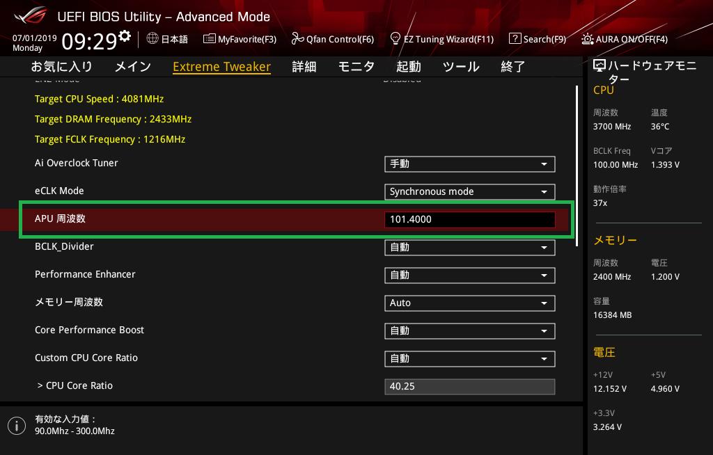 ASUS ROG CROSSHAIR VIII FORMULA_BIOS_OC_5