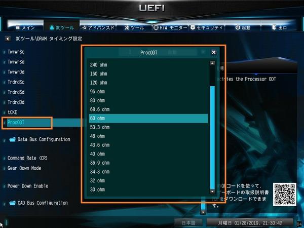 ASRock DeskMini A300_BIOS_memory OC_8