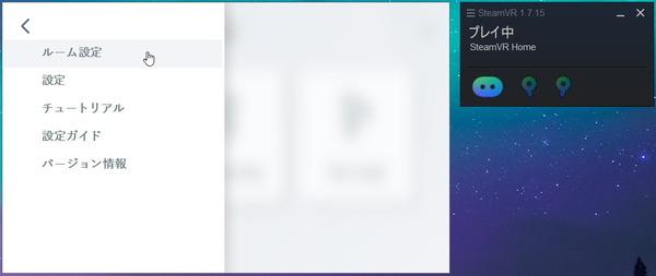 HTC VIVE Cosmos_software_setup_26