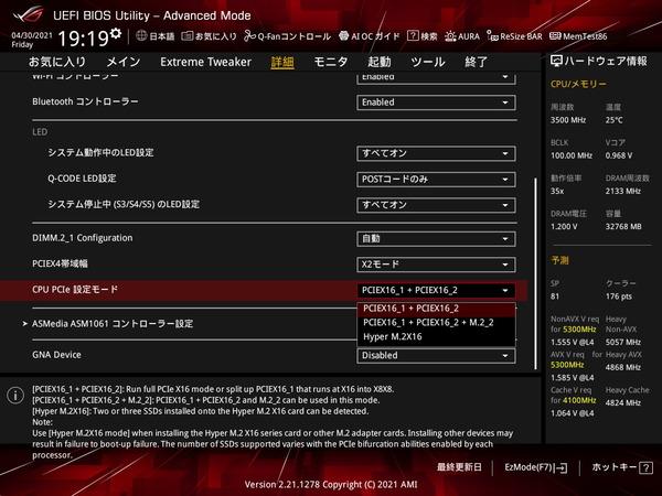 ASUS ROG MAXIMUS XIII APEX_BIOS_10