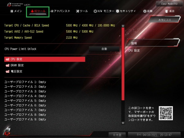ASRock Z590 Phantom Gaming-ITXTB4_BIOS_OC_1