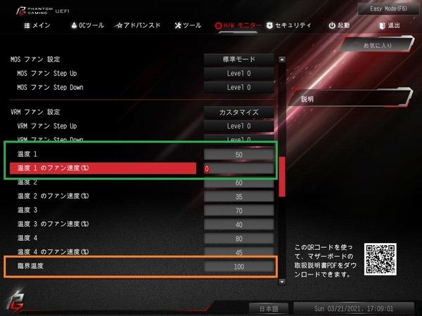 ASRock Z590 PG Velocita_BIOS_VRM-Fan_2