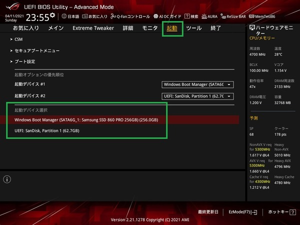 ASUS ROG MAXIMUS XIII HERO_BIOS_5