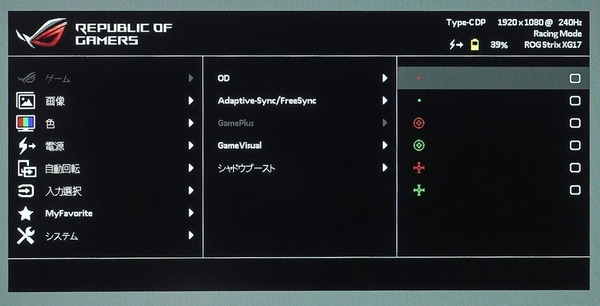 ASUS ROG Strix XG17AHPE_OSD_Crosshair