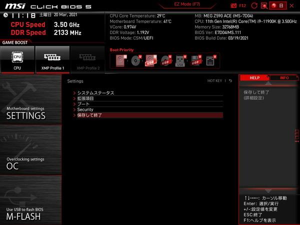 MSI MEG Z590 ACE_BIOS_3