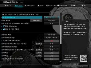 Ryzen Threadripper 3970X_BIOS_PBO (2)