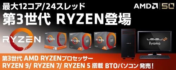パソコン工房_Ryzen 3rd BTO