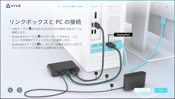 HTC VIVE Cosmos_software_setup_17