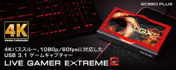 AVerMedia Live Gamer EXTREME 2 PLUS_banner
