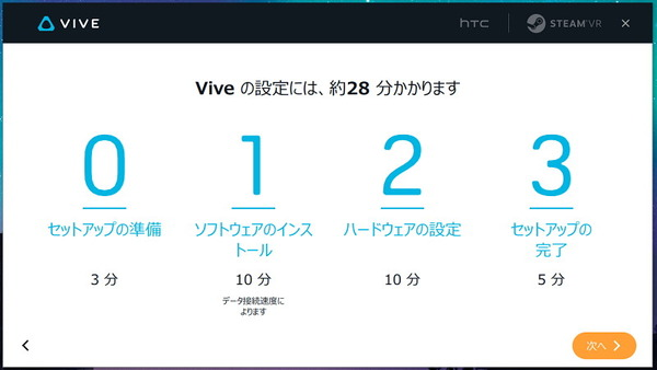 VIVE_setup_6