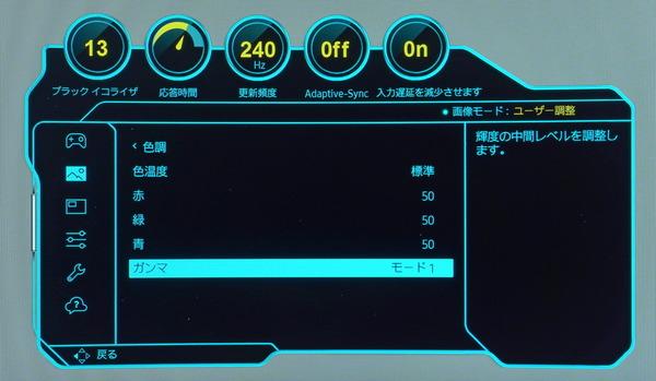 Samsung Odyssey G9_OSD_gamma