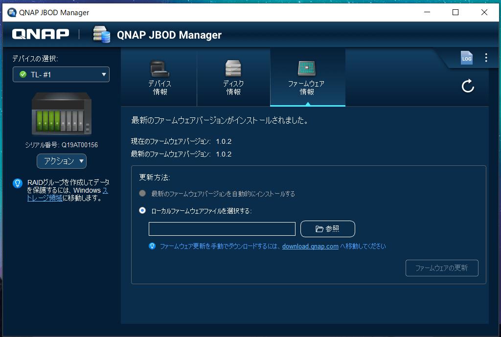 QNAP JBOD Manager_menu_7