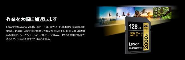 Lexar Professional 2000x SDXC UHS-II_speed
