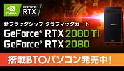 rtx2080ti_2080_BTO