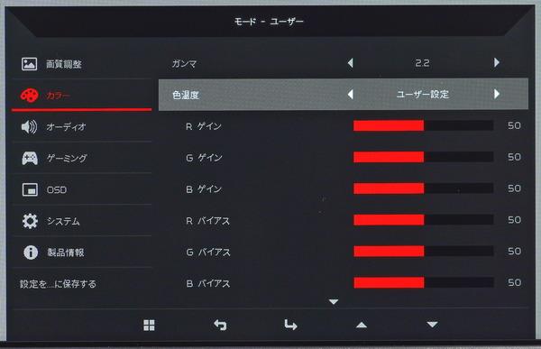 Acer Predator XB323QK NV_OSD_Color-Temp_user