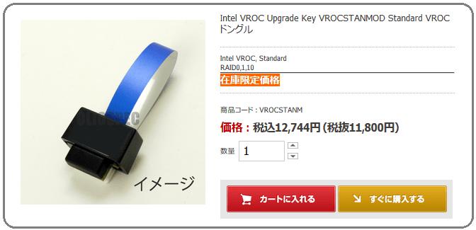 Intel VROC Upgrade Key VROCSTANMOD Standard