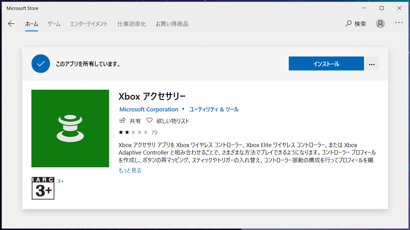 Xbox accessary_Microsoft Store