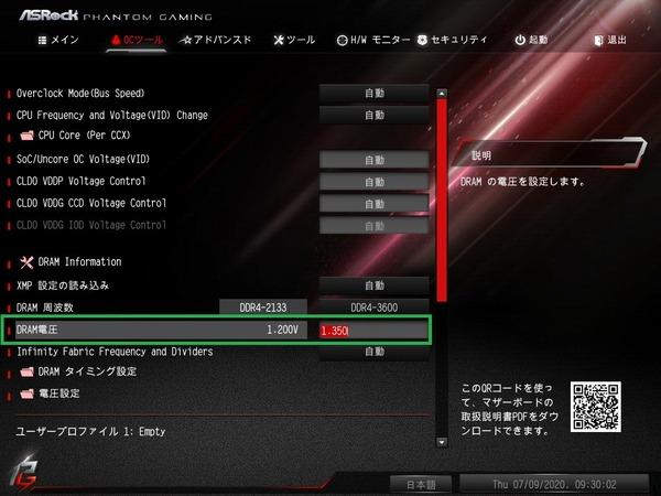 ASRock B550 PG Velocita_BIOS_OC_20