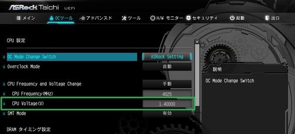 ASRock X470 Taichi_BIOS_OC_8