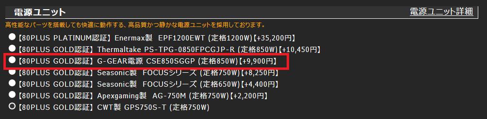 G-GEAR CSE850S GGP_bto-customize