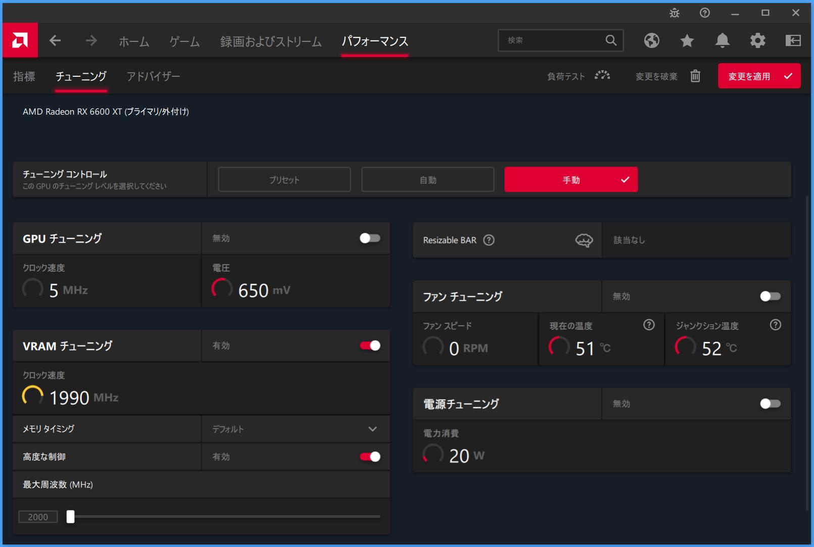 Radeon RX 6600 XT_Radeon-Setting_5_VRAM-Clock
