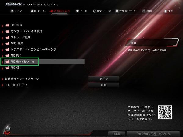 ASRock B550 PG Velocita_BIOS_OC_6